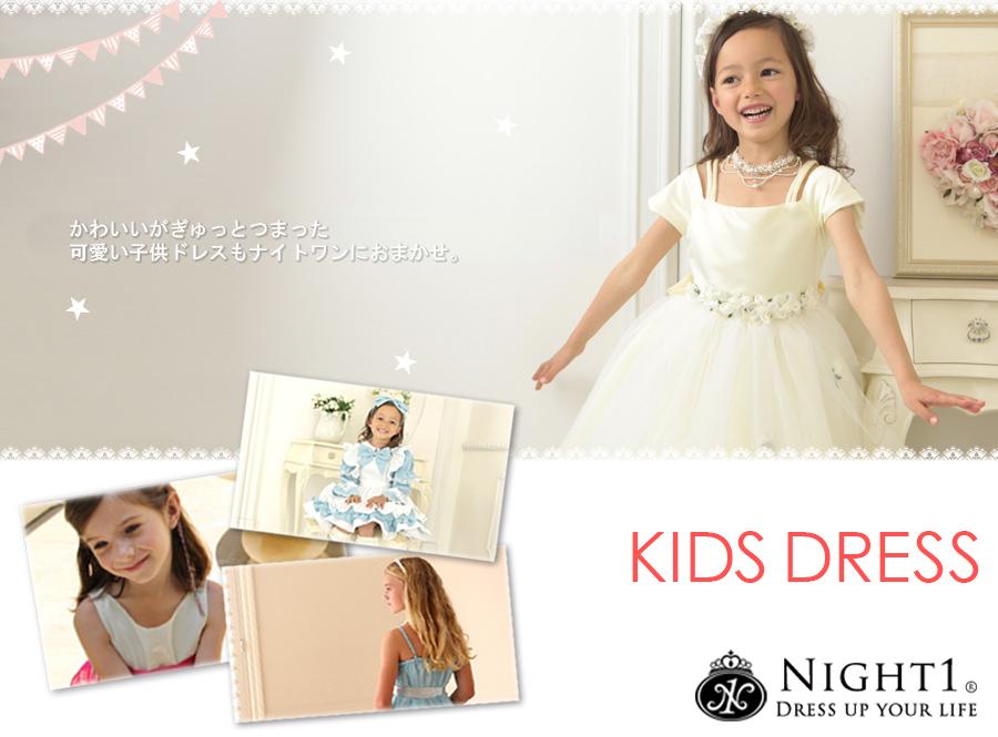 かわいいがぎゅっとつまった可愛い子供ドレスもナイトワンにおまかせ