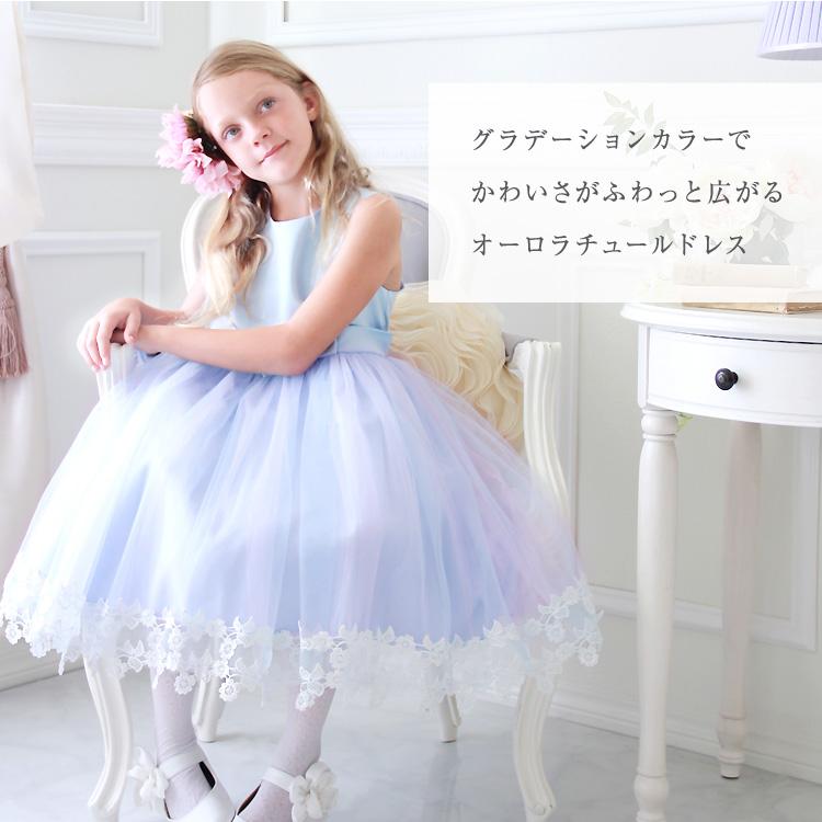 e57a04509a554 子供ドレス・キッズドレス☆オーロラチュールドレス 110.120.130.140.150.160サイズ